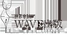 株式会社 WAVE出版