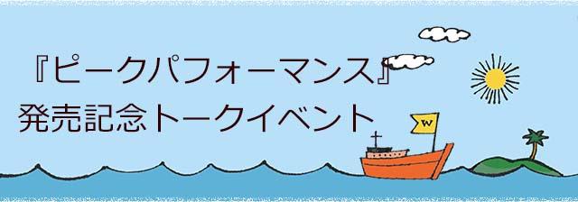 『ピークパフォーマンス』発売記念トークイベント申し込みフォーム