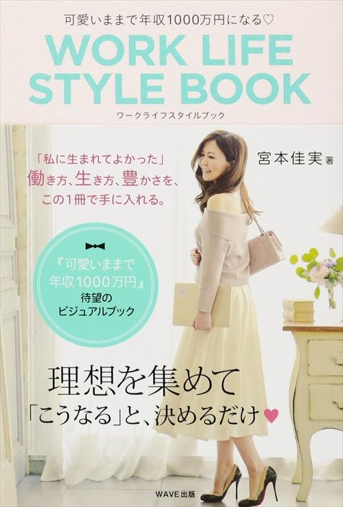可愛いままで年収1000万円になるWORK LIFE STYLE BOOK(ワークライフスタイルブック)