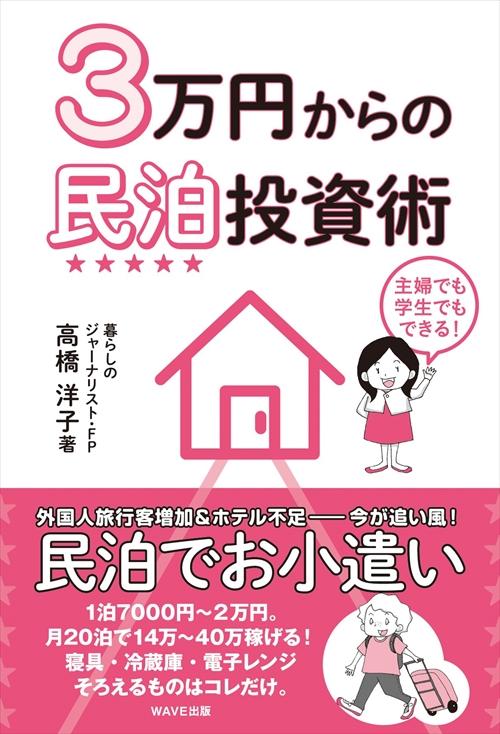 3万円からの民泊投資術