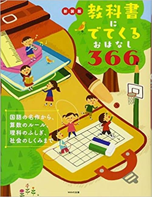 新装版 教科書にでてくるおはなし366