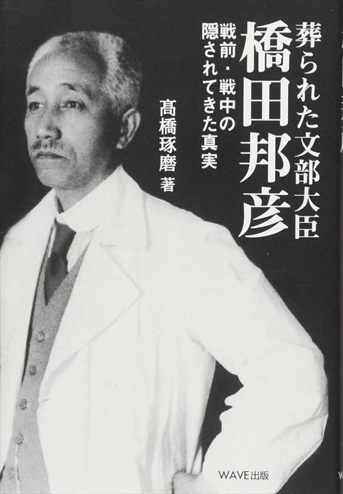 葬られた文部大臣、橋田邦彦
