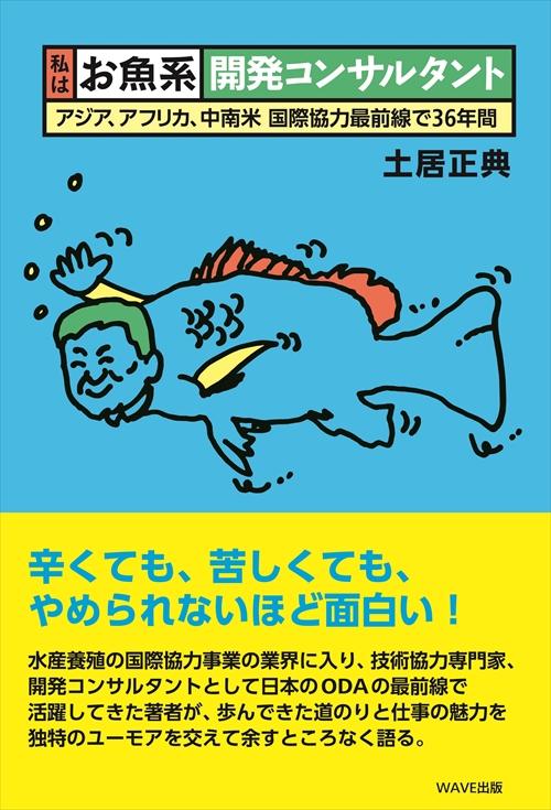 私は「お魚系」開発コンサルタント