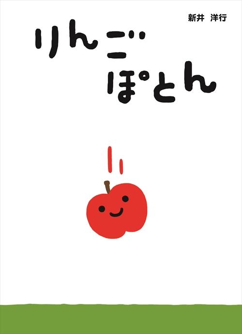 りんご ぽとん