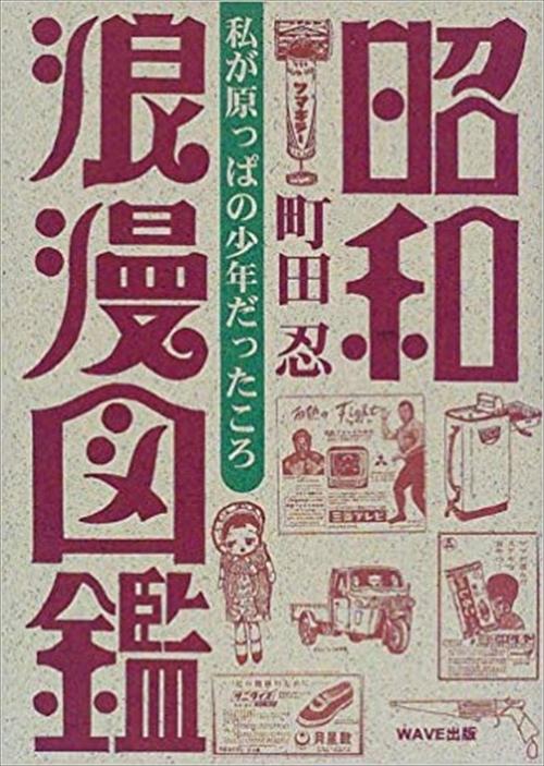 昭和浪漫図鑑
