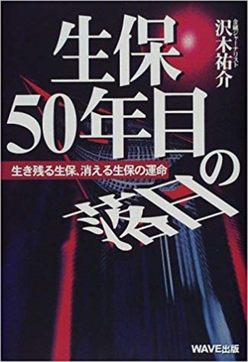 生保50年目の落日
