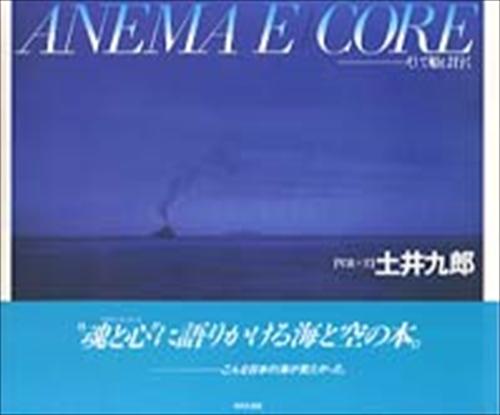 ANEMA E CORE アネマ・エ・コーレ