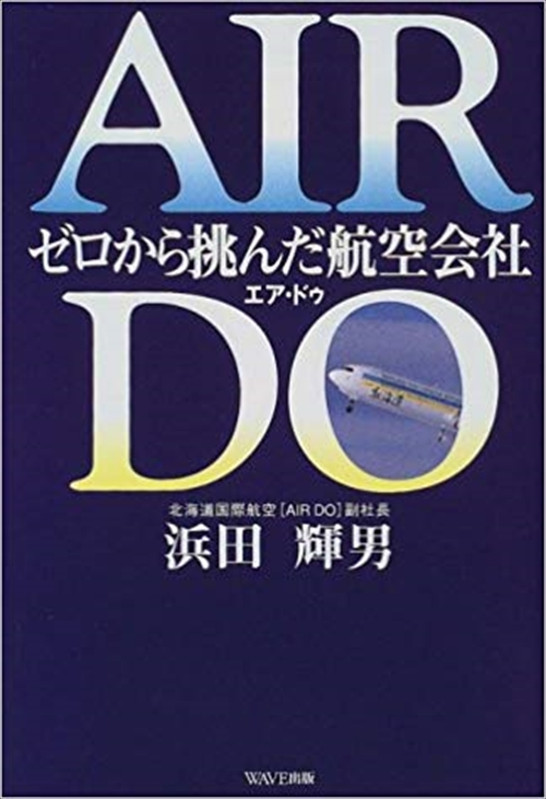 AIR DO ゼロから挑んだ航空会社