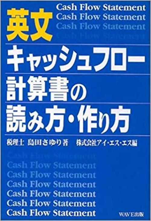 英文キャッシュフロー計算書の読み方・作り方