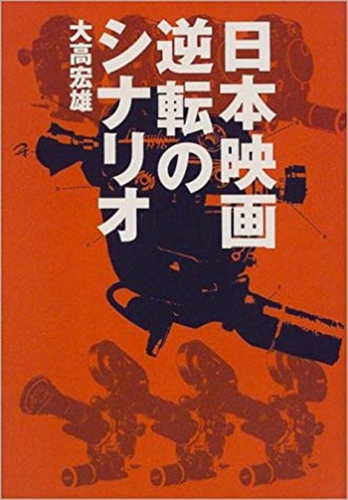 日本映画 逆転のシナリオ