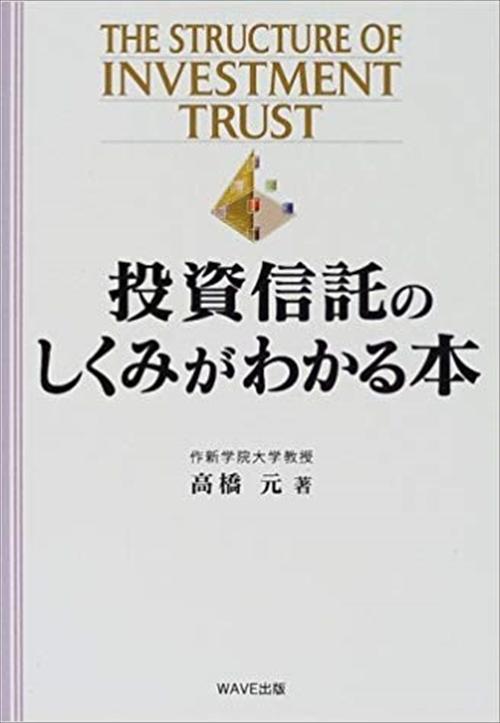 投資信託のしくみがわかる本