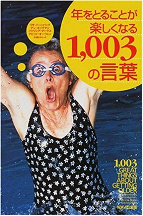 年をとることが楽しくなる1,003の言葉