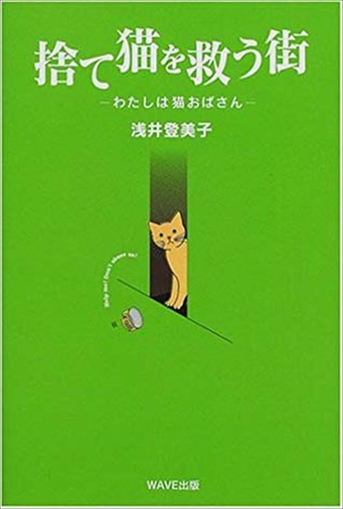 捨て猫を救う街