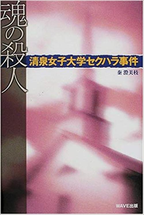 魂の殺人 清泉女子大学セクハラ事件