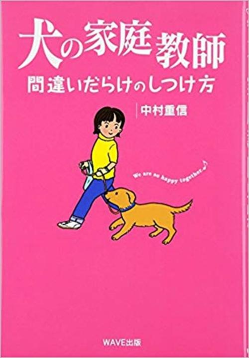 犬の家庭教師