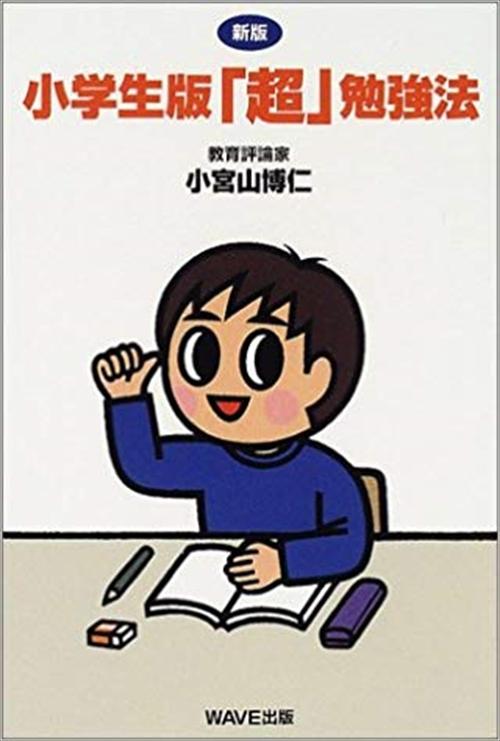 小学生版「超」勉強法