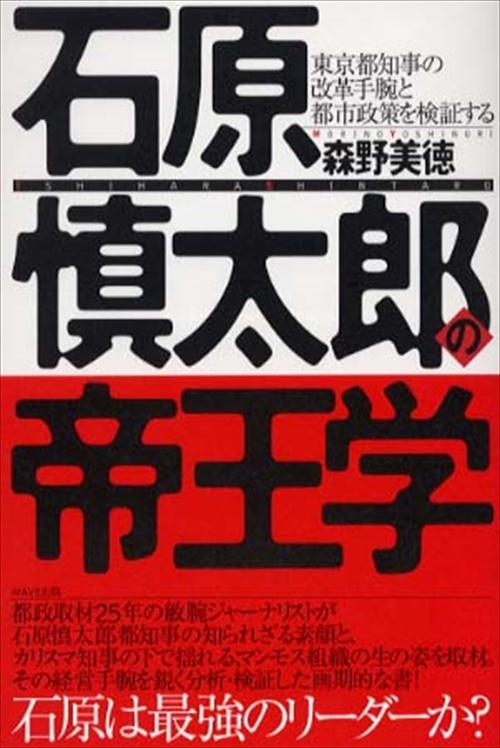 石原慎太郎の帝王学