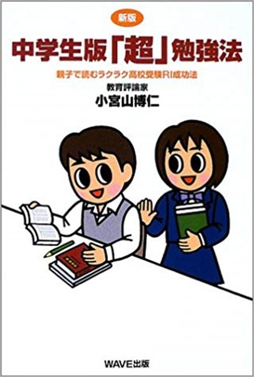 新版 中学生版「超」勉強法
