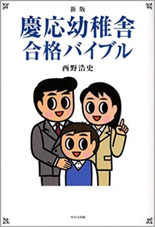 慶応幼稚舎合格バイブル