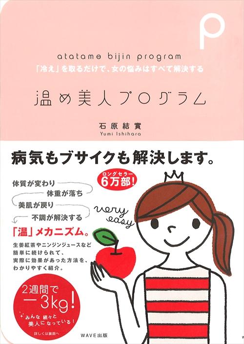 温め美人プログラム