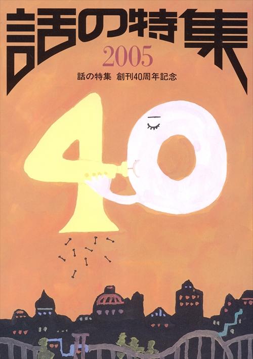 話の特集 2005
