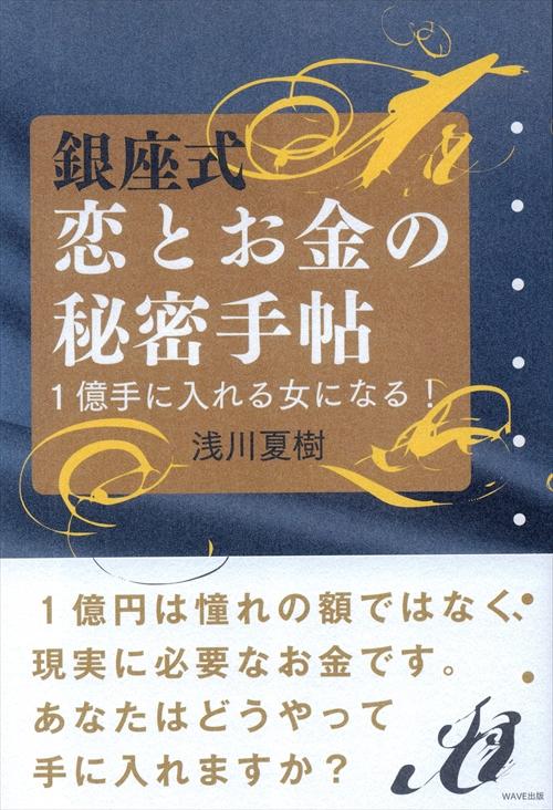 銀座式 恋とお金の秘密手帖
