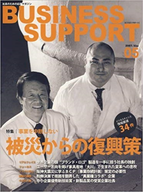BUSINESS SUPPORT 2007 05