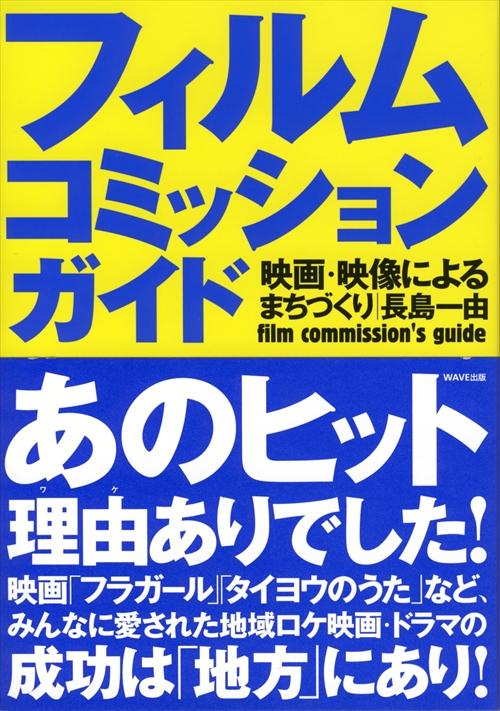 フィルムコミッションガイド