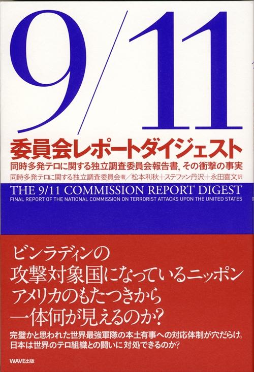 9/11委員会レポート ダイジェスト