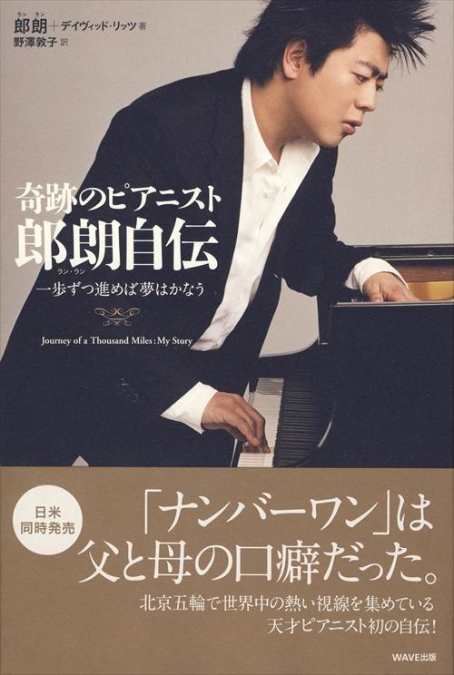 奇跡のピアニスト郎朗(ラン・ラン)自伝