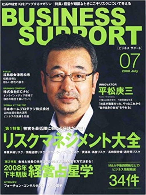 BUSINESS SUPPORT 2008.07