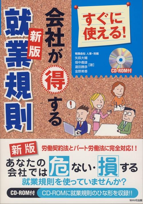 新版 すぐに使える!会社が得する就業規則 CD-ROM付
