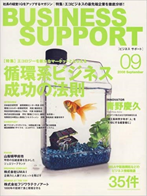 BUSINESS SUPPORT 2008 09