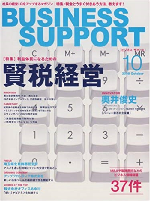 BUSINESS SUPPORT 2008 10