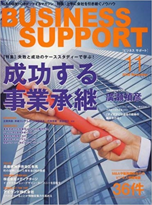 BUSINESS SUPPORT 2008 11