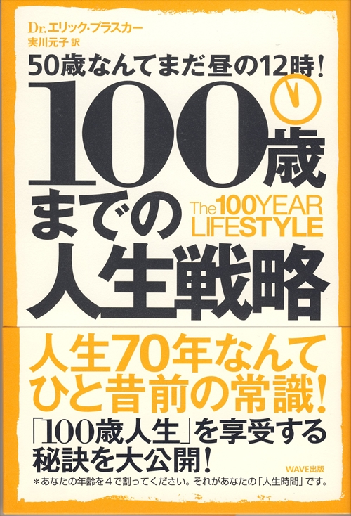100歳までの人生戦略