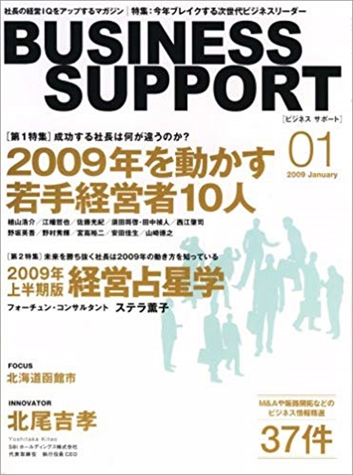 BUSINESS SUPPORT 2009 01