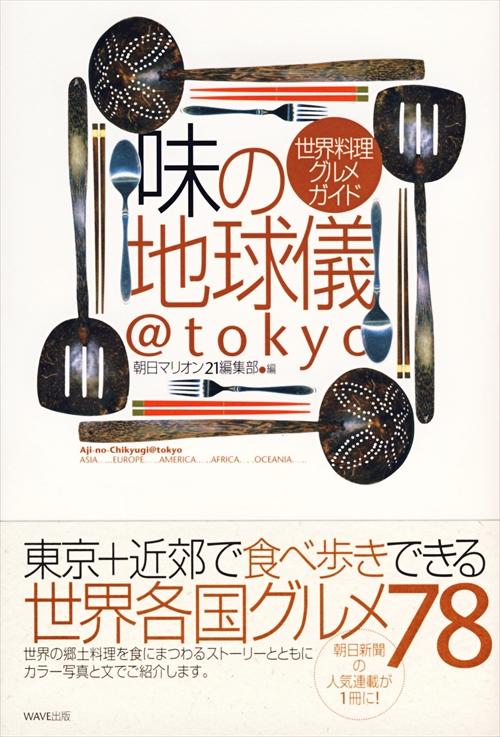 味の地球儀@tokyo