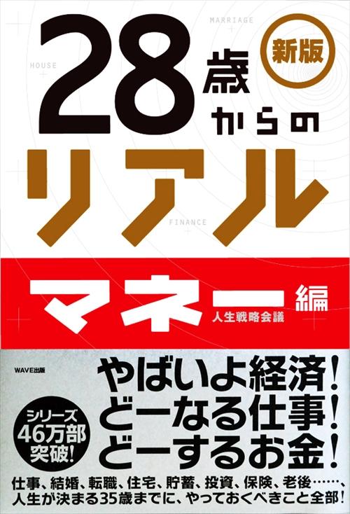 新版 28歳からのリアル【マネー編】