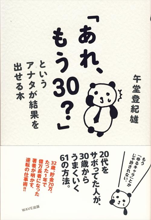 「あれ、もう30?」というアナタが結果を出せる本