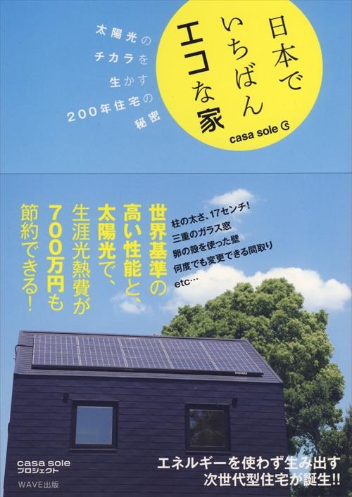 日本でいちばんエコな家
