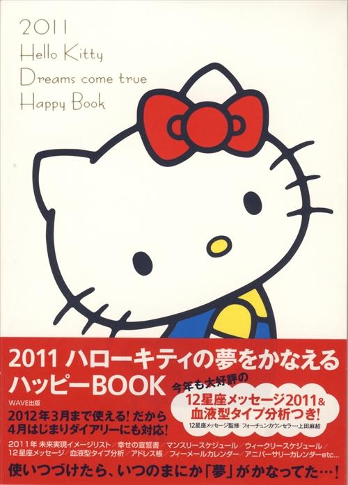 2011 ハローキティの夢をかなえるハッピーBOOK