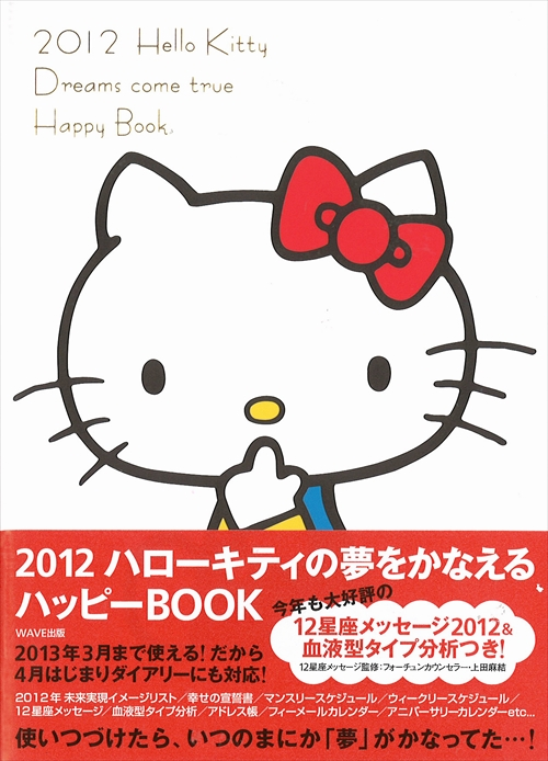 2012 ハローキティの夢をかなえるハッピーBOOK