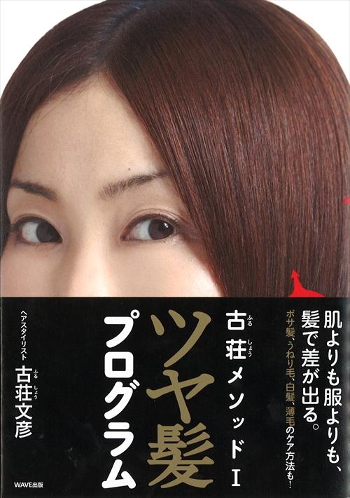 ツヤ髪プログラム