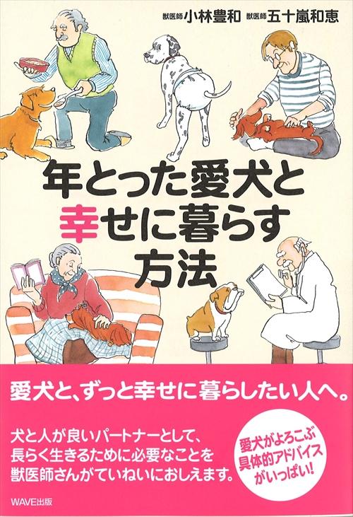 年とった愛犬と幸せに暮らす方法