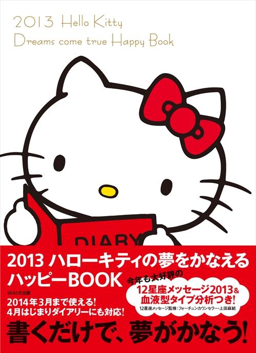 2013 ハローキティの夢をかなえるハッピーBOOK