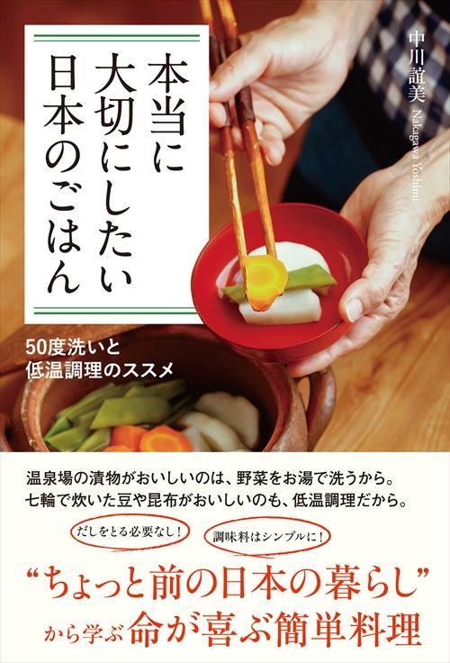 本当に大切にしたい日本のごはん