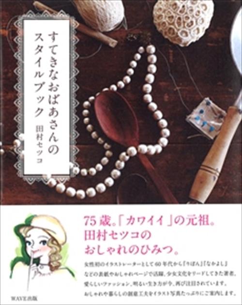 すてきなおばあさんのスタイルブック