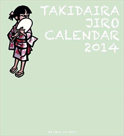 滝平二郎カレンダー2014