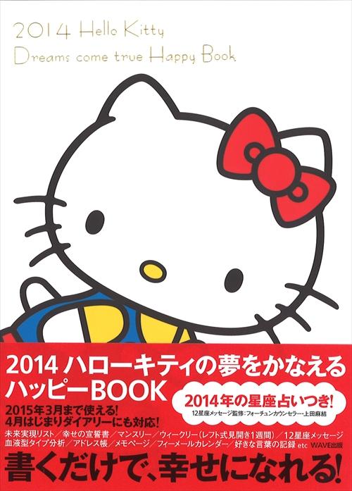 2014 ハローキティの夢をかなえるハッピーBOOK